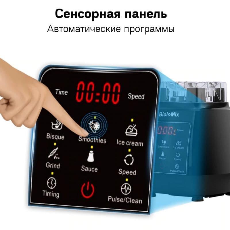 сенсорный блендер D6300 автоматические программы