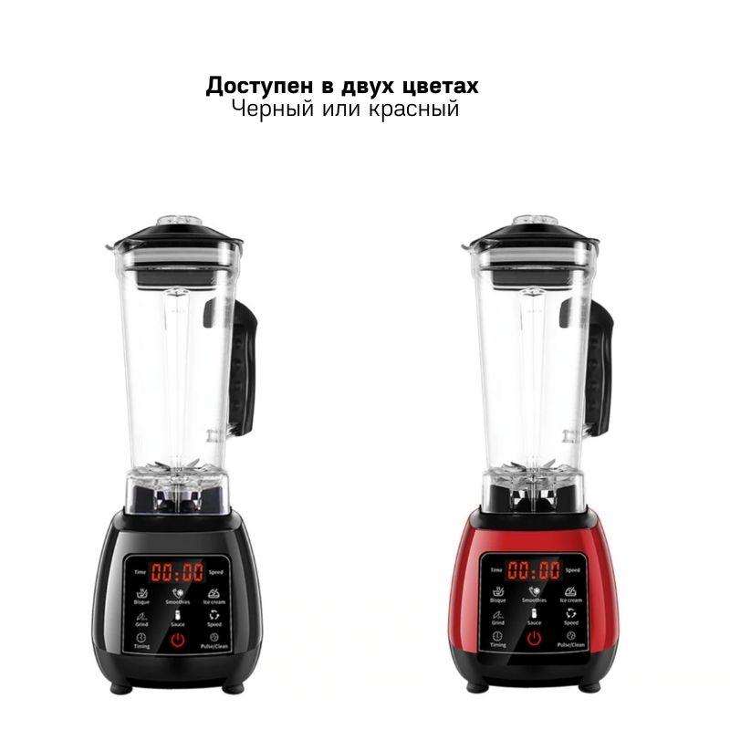 сенсорный блендер D6300 два цвета черный или красный